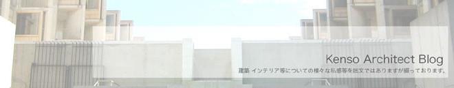 一級建築士事務所ケンソウアーキテクツ ブログ